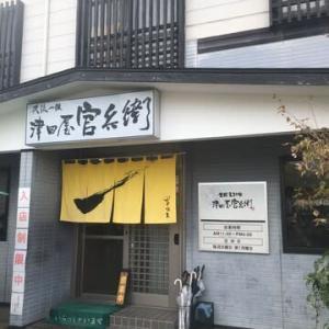 津田屋官兵衛 ~豊前裏打ち会~