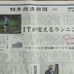 2時間ジョグと日経新聞1面(夕刊)
