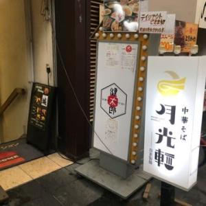 中華そば「月光軒」は何と読む??