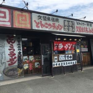 久留米ラーメンの人気店 本田商店