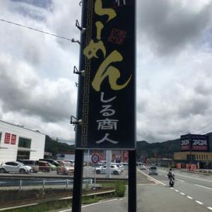 田川の創作ラーメン しる商人