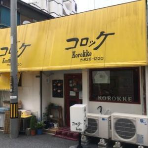 長崎の老舗洋食 コロッケ