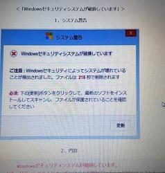 Windows 10 からのシステム警告!⁇