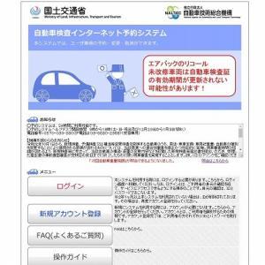 ユーザー車検の準備