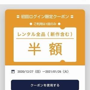 TSUTAYAアプリに遊ばれる