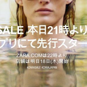 号外!ZARAのオンラインセール、本日21時からアプリ先行スタート!