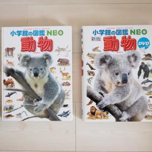 図鑑NEO「動物」2002年版と2014年版を比較してみた