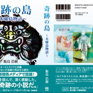 「奇跡の島」の作者、飯島浩樹さんを囲む会