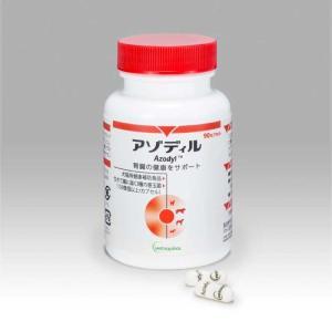 猫の腎臓病:腎臓用サプリ「アゾディル」を使用開始
