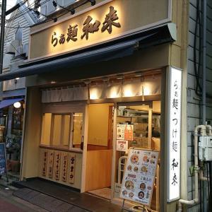 らぁ麺 和來@石神井公園 「味玉つけ麺」
