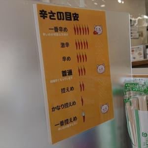 濃菜麺 井の庄 荻窪店【限定麺】【冷やし辛辛担々麺】