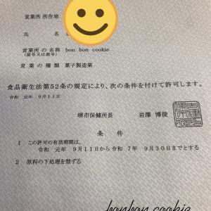 念願の菓子製造業許可を取得しました