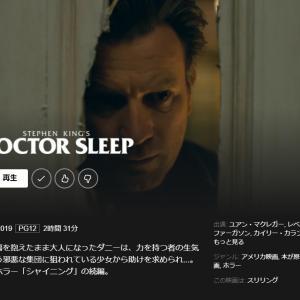 映画「ドクタースリープ」