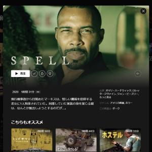 映画「スペル」