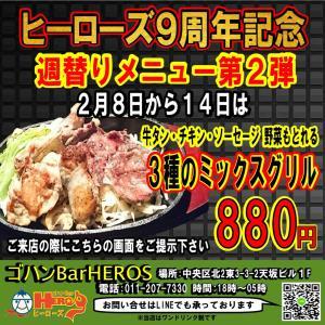 2/8〜14限定『3種のミックスグリル』880円