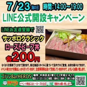 7/23 サッポロクラシック、ローストビーフ丼 各200円