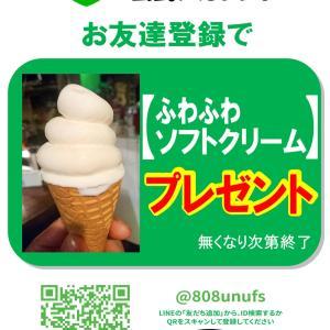 ソフトクリームプレゼント!