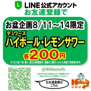 ハイボール、レモンサワーが200円