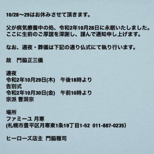 10/28〜29はお休みさせて頂きます。