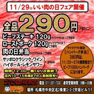 11/29 いい肉の日 フェア開催!