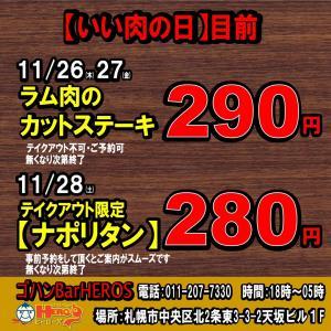 """""""いい肉の日""""目前のお得な3日間!"""
