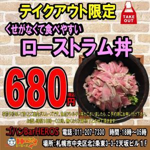 テイクアウト限定【ローストラム丼】680円