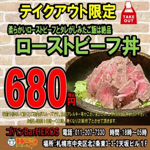 テイクアウト【ローストビーフ丼】680円