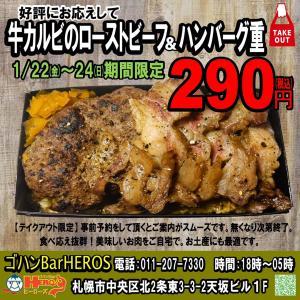 ローストビーフ&ハンバーグ重290円!