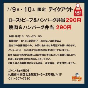 テイクアウト限定290円お弁当