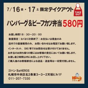 週末限定580円弁当