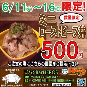 期間限定【ミニローストビーフ丼】