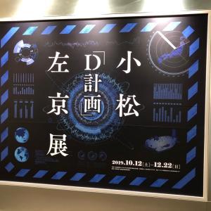 小松左京展