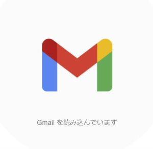 Gmailの盲点