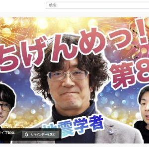 「はちげんめっ!」ゲストは地震学研究者の廣野先生