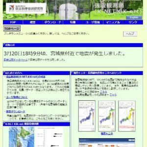 地震の時はこのサイトをみろ!(2)