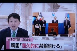 韓国政府「(安全性が確認された食品だけが国民の食卓に上がるよう)恒久的に禁輸続ける」。ならば日本も韓国の海産物禁輸を!【Live News days】