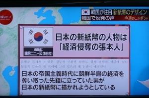 新紙幣のデザインを韓国・中国・アメリカが注目。「経済侵奪の張本人」「日本の儒商」「グレイトウェーブ」【日曜スクープ】