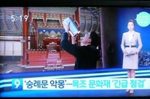 【南大門焼失】韓国文化財庁、ノートルダム大聖堂の火災受け・文化財の緊急点検実施を発表【韓国KBS】