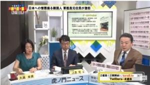 「日本への憎悪煽る韓国人・具然喆(グ・ヨンチョル)に軍艦島元住人が激怒」。大高未貴氏の反日ネットワーク解説【虎8】