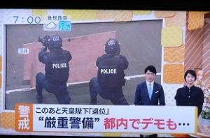 【令和】直前の「反天皇デモ」と、「平成2年天皇陛下即位の礼」時の警察とデモ隊衝突【#あさチャン】