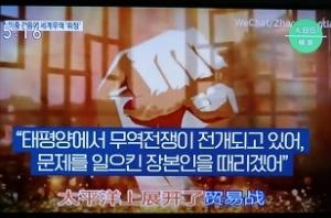 【米中貿易戦争】中国は『#人民戦争』の構え。抗日戦争の替え歌(貿易戦争)・アメリカ人客へ料金上乗せ・不買運動&レアアース報復【韓国KBS】