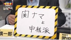 【関ナマと中核派】須田氏「#中核派 と組むようなところを(国会議員が)支援してて良いのか。それを一切既存メディアは書かない」【#虎8】