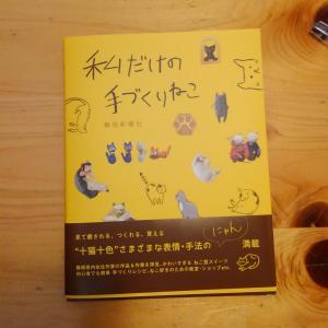 静岡出版社「私だけの手づくりねこ」本に掲載して頂きました!出版です(о´∀`о)