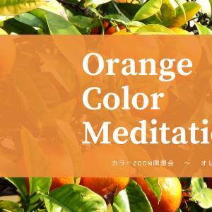 カラーZOOM瞑想会〜オレンジ〜