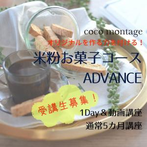 【募集】米粉お菓子コースAdvance