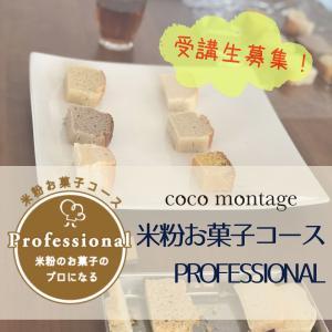 【募集】米粉お菓子コースProfessional