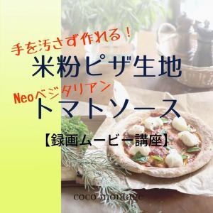 【オンライン講座募集】米粉ピザ&Neoベジタリアン®トマトソース講座ともう一つ♪