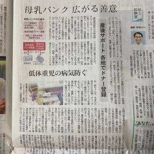 中日新聞☆ドナーミルク