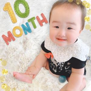 生後10か月*修正8か月
