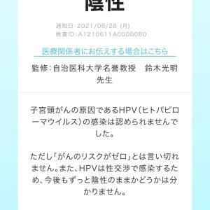 ○HPV検査結果○
